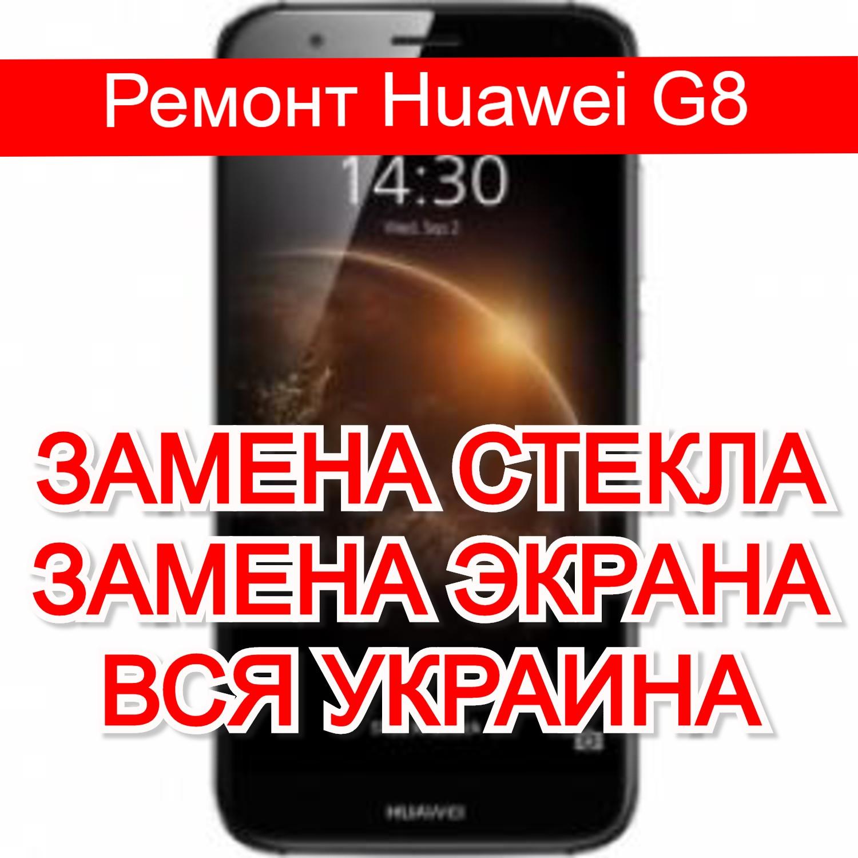 Ремонт Huawei G8 замена стекла и экрана