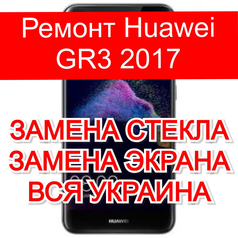 Ремонт Huawei GR3 2017 замена стекла и экрана