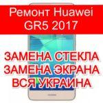 Ремонт Huawei GR5 2017 замена стекла и экрана