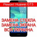 Ремонт Huawei GT3 замена стекла и экрана