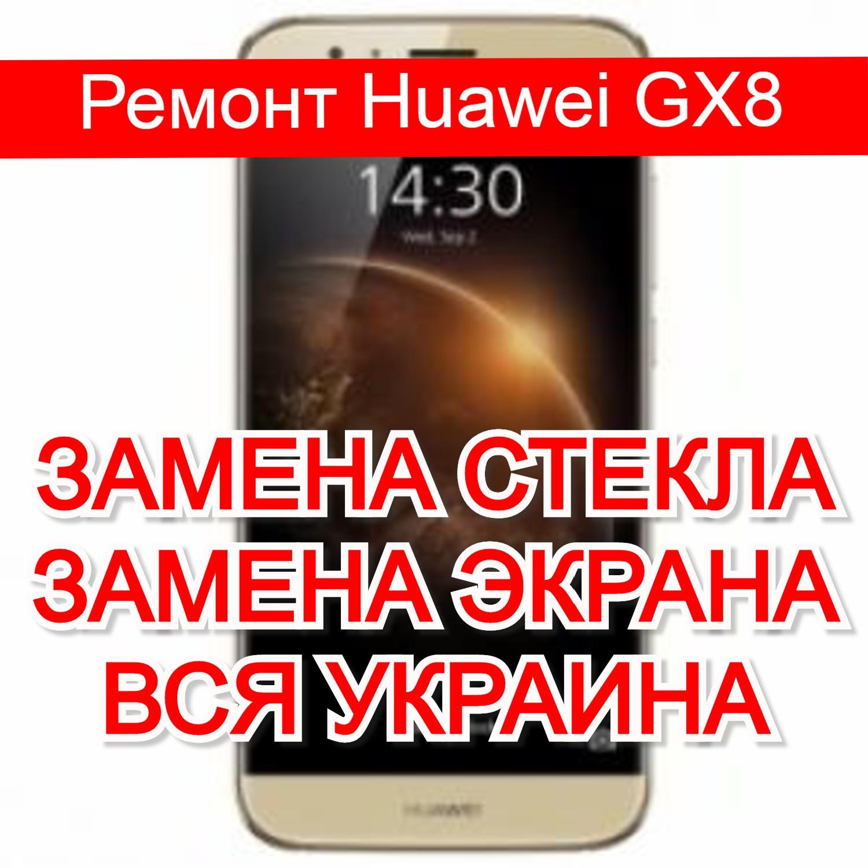 Ремонт Huawei GX8 замена стекла и экрана