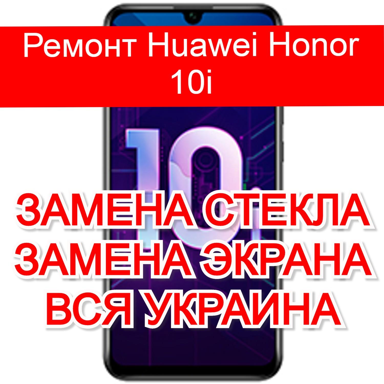 Ремонт Huawei Honor 10i замена стекла и экрана