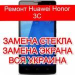 Ремонт Huawei Honor 3C замена стекла и экрана
