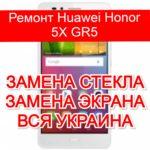 Ремонт Huawei Honor 5X GR5 замена стекла и экрана