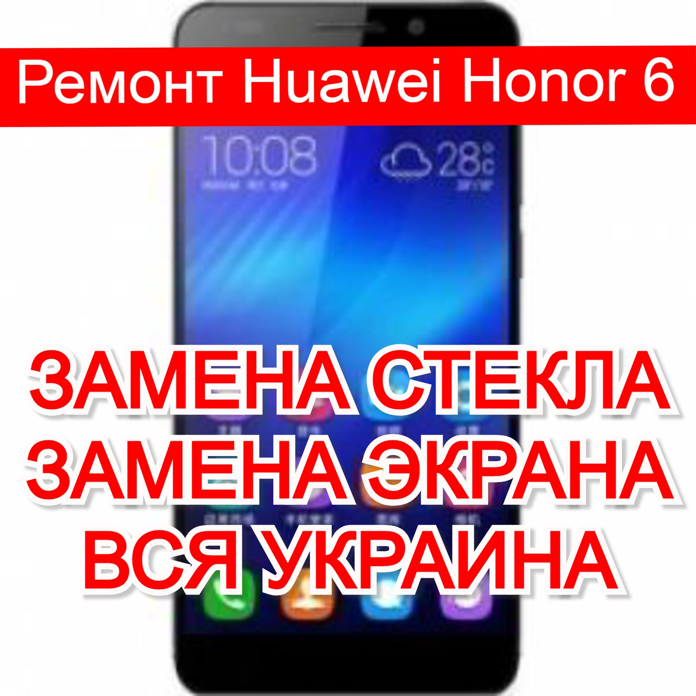 Ремонт Huawei Honor 6 замена стекла и экрана