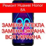 Ремонт Huawei Honor 8A замена стекла и экрана