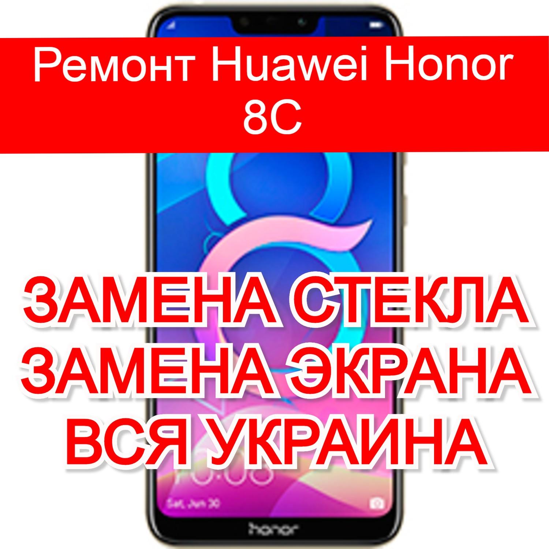Ремонт Huawei Honor 8C замена стекла и экрана