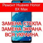 Ремонт Huawei Honor 8X Max замена стекла и экрана
