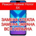 Ремонт Huawei Honor 8X замена стекла и экрана