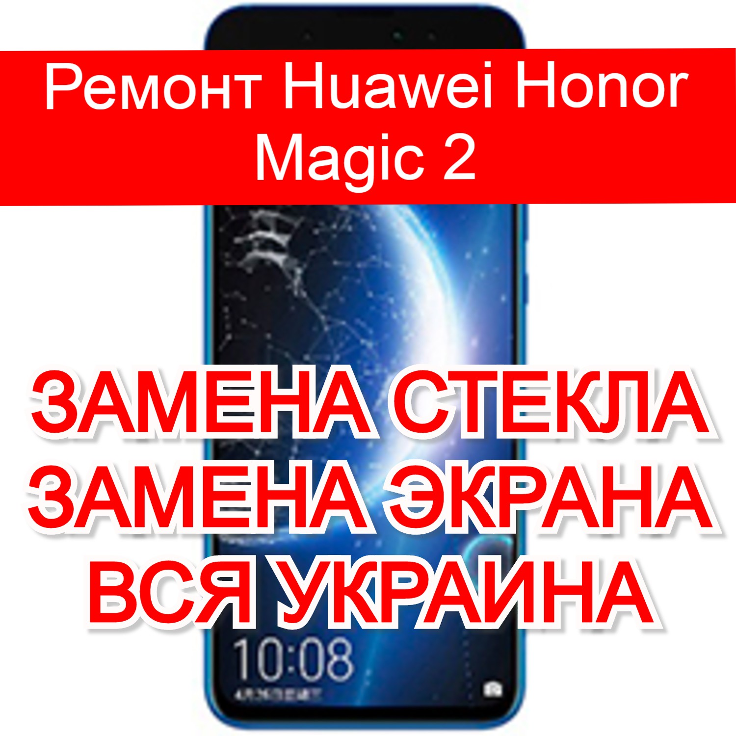 Ремонт Huawei Honor Magic 2 замена стекла и экрана