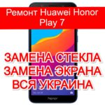 Ремонт Huawei Honor Play 7 замена стекла и экрана