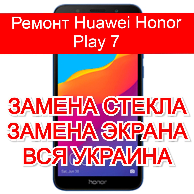 Ремонт Huawei Honor Play 7 замена стекла и экрана