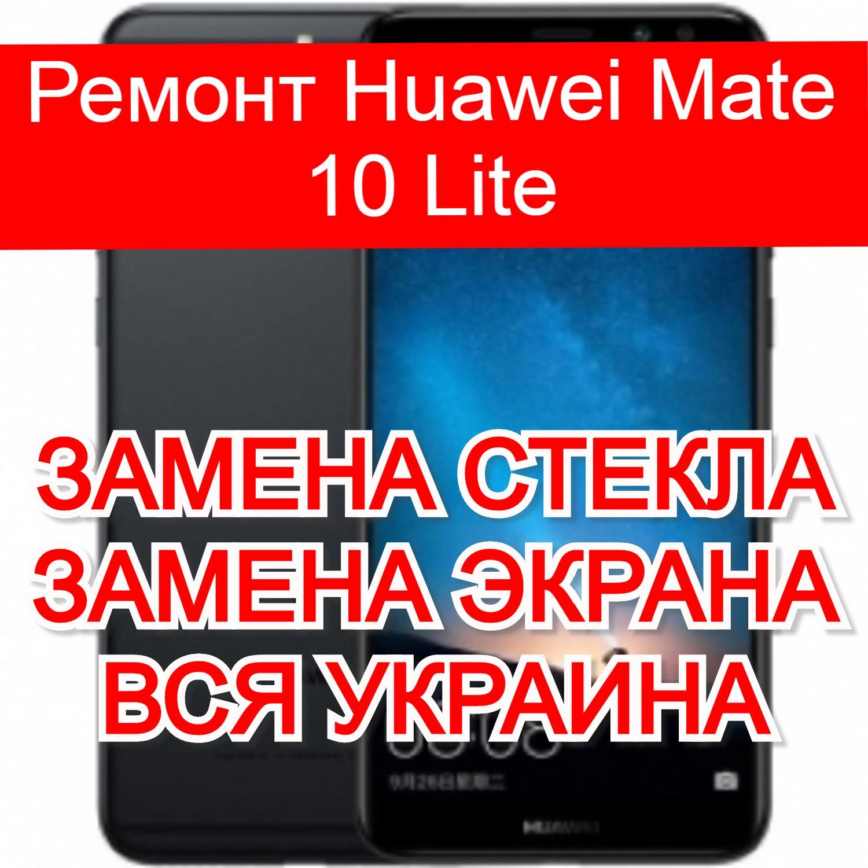 Ремонт Huawei Mate 10 Lite замена стекла и экрана