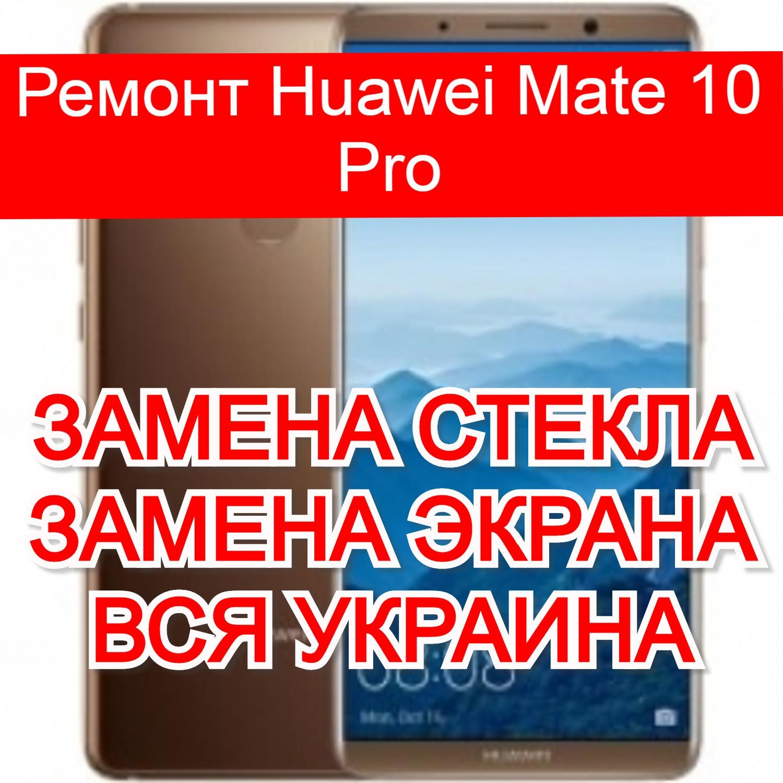 Ремонт Huawei Mate 10 Pro замена стекла и экрана