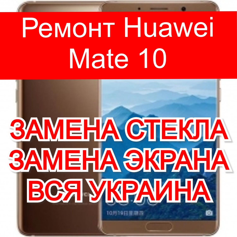 Ремонт Huawei Mate 10 замена стекла и экрана