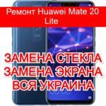 Ремонт Huawei Mate 20 Lite замена стекла и экрана