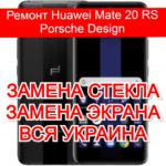 Ремонт Huawei Mate 20 RS Porsche Design замена стекла и экрана