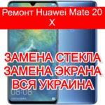 Ремонт Huawei Mate 20 X замена стекла и экрана