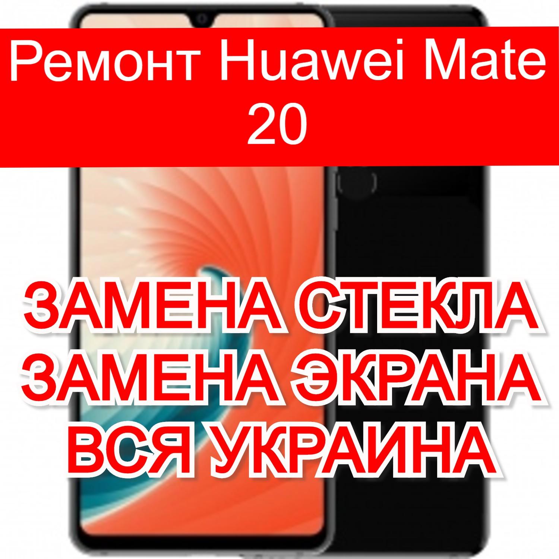 Ремонт Huawei Mate 20 замена стекла и экрана