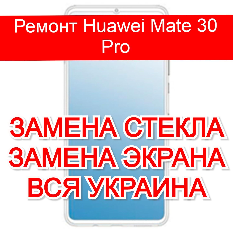 Ремонт Huawei Mate 30 Pro замена стекла и экрана