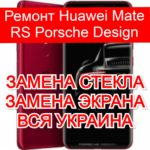 Ремонт Huawei Mate RS Porsche Design замена стекла и экрана