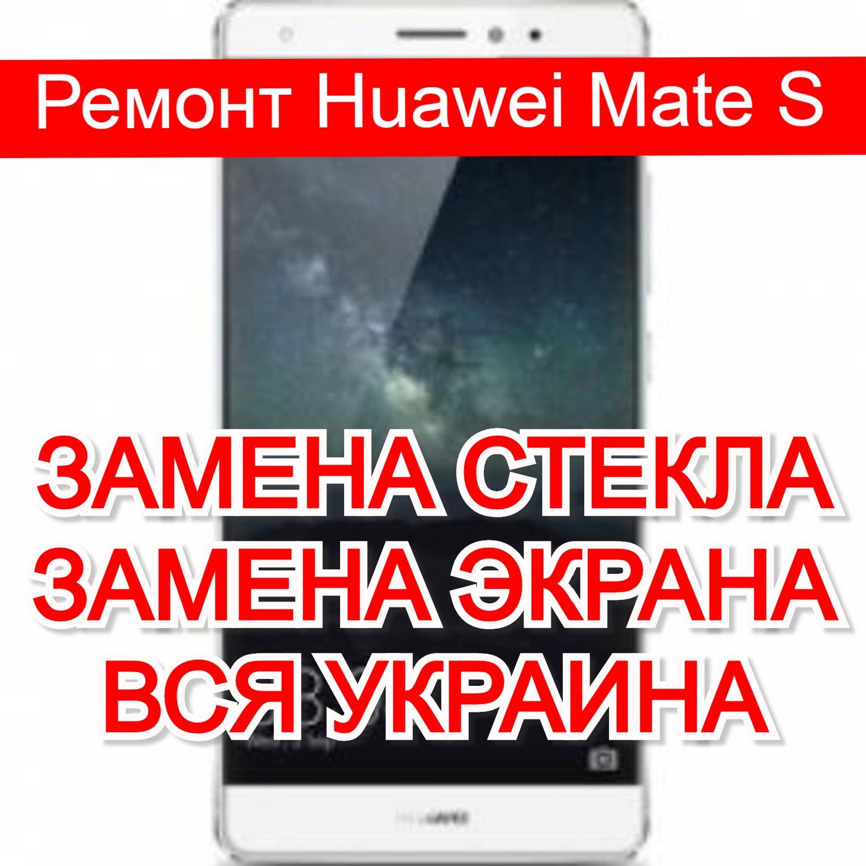 Ремонт Huawei Mate S замена стекла и экрана