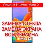 Ремонт Huawei Mate X замена стекла и экрана