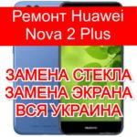 Ремонт Huawei Nova 2 Plus замена стекла и экрана