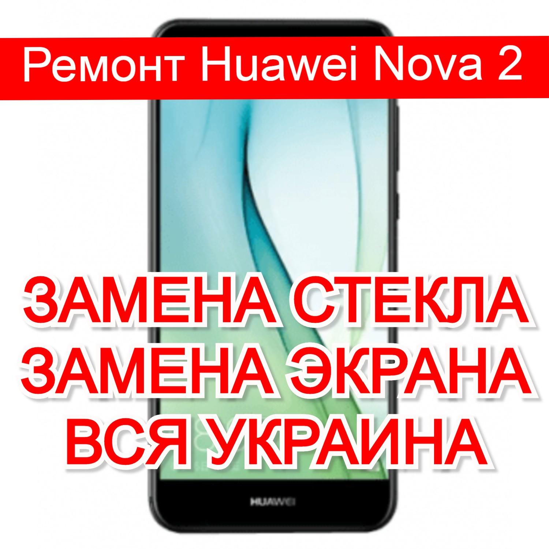 Ремонт Huawei Nova 2 замена стекла и экрана