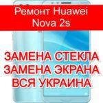 Ремонт Huawei Nova 2s замена стекла и экрана