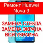 Ремонт Huawei Nova 3 замена стекла и экрана
