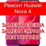 Ремонт Huawei Nova 4 замена стекла и экрана