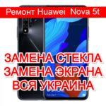 Ремонт Huawei Nova 5t замена стекла и экрана
