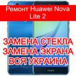 Ремонт Huawei Nova Lite 2 замена стекла и экрана