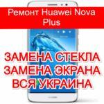Ремонт Huawei Nova Plus замена стекла и экрана