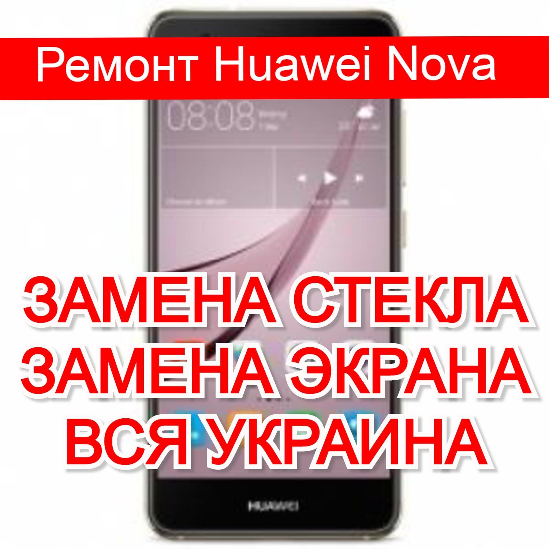 Ремонт Huawei Nova замена стекла и экрана