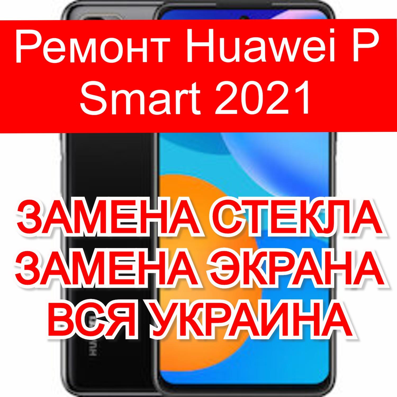 Ремонт Huawei P Smart 2021 замена стекла и экрана