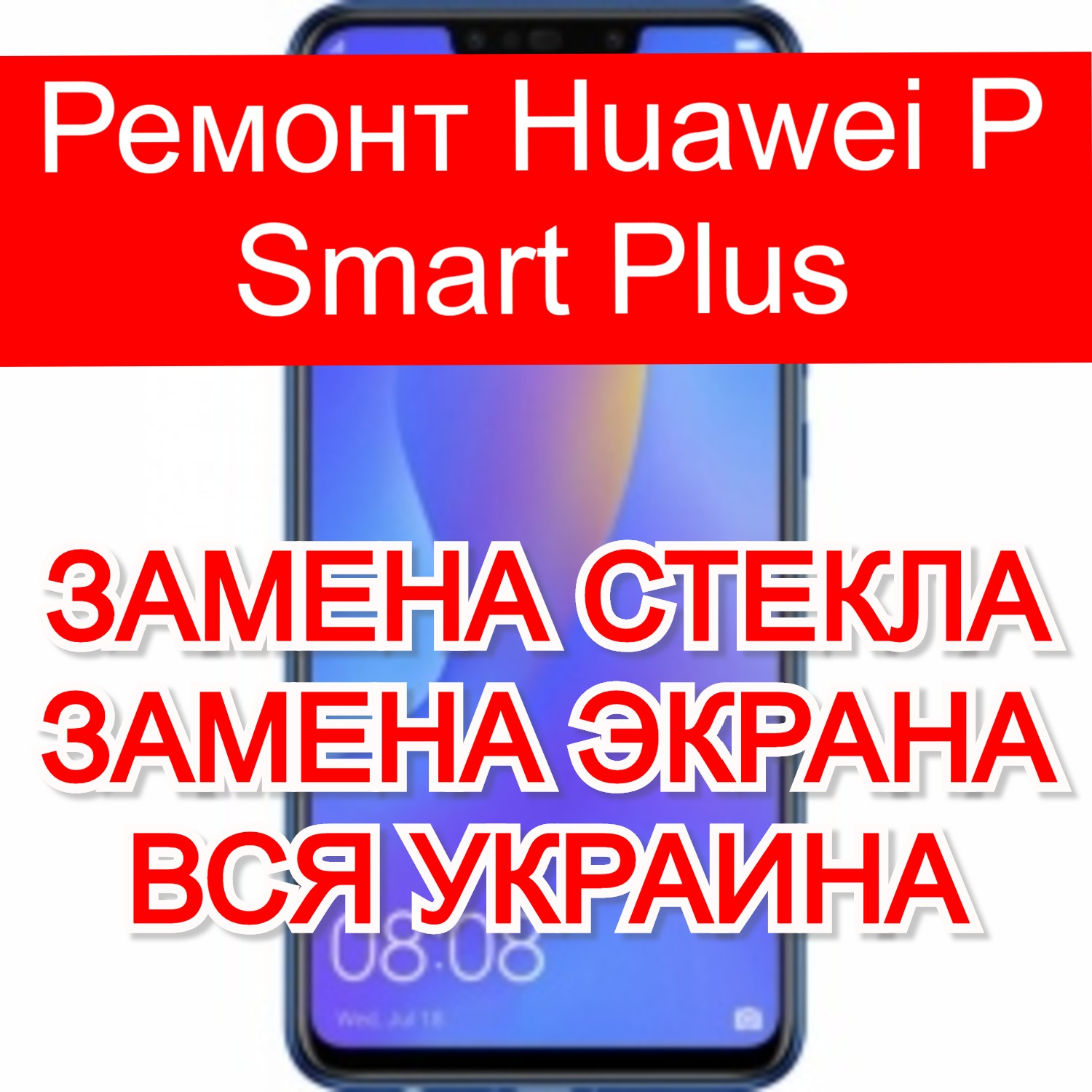Ремонт Huawei P Smart Plus замена стекла и экрана