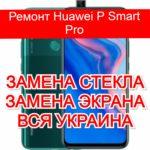 Ремонт Huawei P Smart Pro замена стекла и экрана