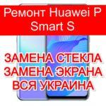 Ремонт Huawei P Smart S замена стекла и экрана