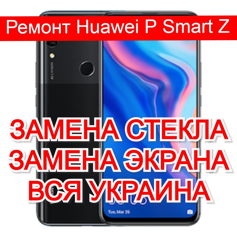 Ремонт Huawei P Smart Z замена стекла и экрана