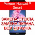 Ремонт Huawei P Smart замена стекла и экрана