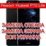 Ремонт Huawei P10 Lite замена стекла и экрана