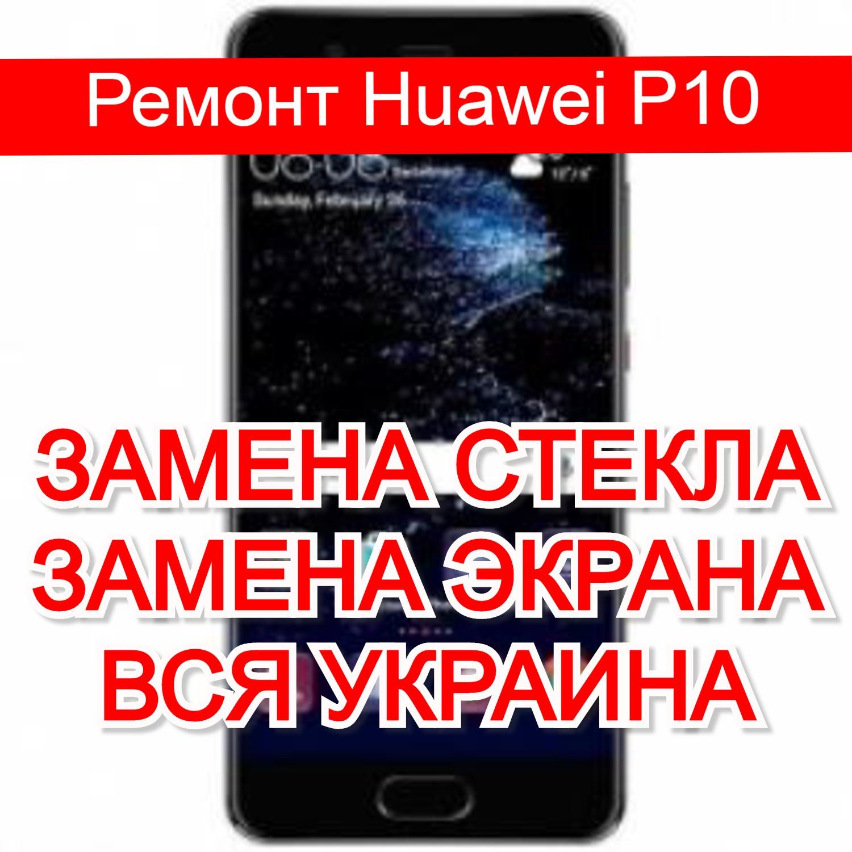 Ремонт Huawei P10 замена стекла и экрана