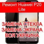 Ремонт Huawei P20 Lite замена стекла и экрана