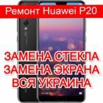 Ремонт Huawei P20 замена стекла и экрана