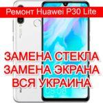 Ремонт Huawei P30 Lite замена стекла и экрана