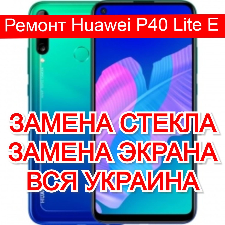 Ремонт Huawei P40 Lite E замена стекла и экрана
