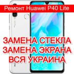 Ремонт Huawei P40 Lite замена стекла и экрана