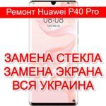 Ремонт Huawei P40 Pro замена стекла и экрана